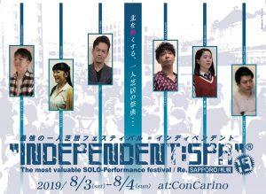 最強の一人芝居フェスティバル札幌版 INDEPENDENT:SPR19