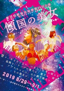 劇団怪獣無法地帯第29回公演 『傾国の美女〜アラビアンナイト〜』