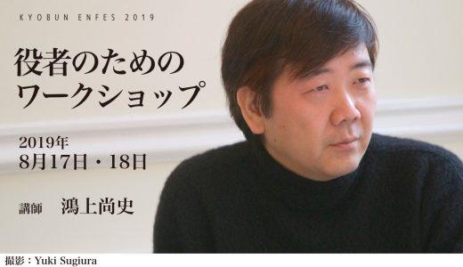 鴻上尚史氏が来札!「役者のためのワークショップ」開催|教文演フェス2019