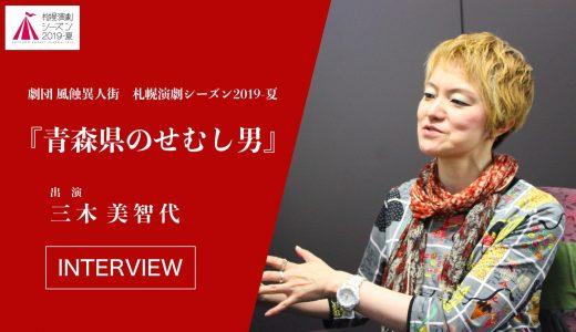 寺山修司の言葉を風蝕スタイルで届けたい|札幌演劇シーズン2019-夏