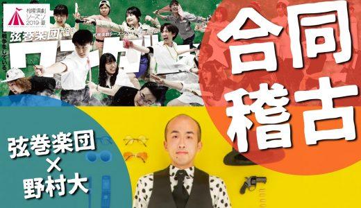 弦巻楽団23人vs野村大1人!?特別合同稽古|札幌演劇シーズン2019-夏