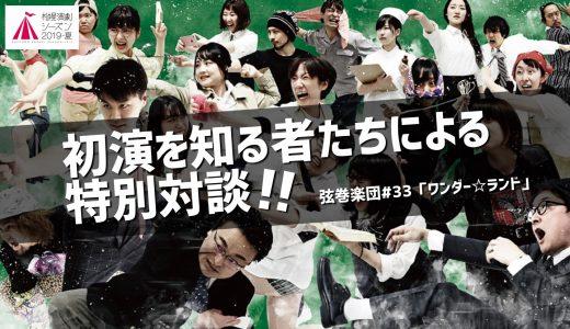 【対談】「ワンダー☆ランド」初演の熱量|札幌演劇シーズン2019-夏
