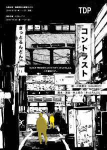 TDP×きっとろんどん「コントラスト」札幌公演