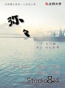 北翔舞台芸術一人芝居公演「弥々」
