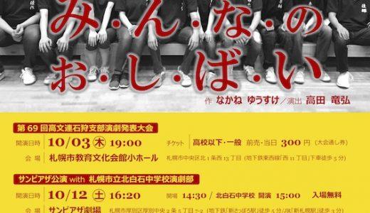 YES2019 秋の収穫祭・札幌山の手高校演劇部