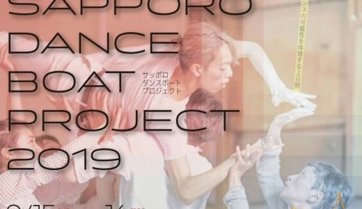 SAPPORO DANCE BOAT PROJECT 2019