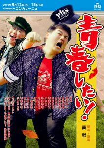 yhs 41st PLAY「青春したい!」