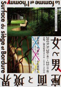 シアターZOO企画公演「女と男、座面と境界」