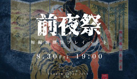 初開催!入場無料の前夜祭は行かなきゃ損!|教文演フェス2019
