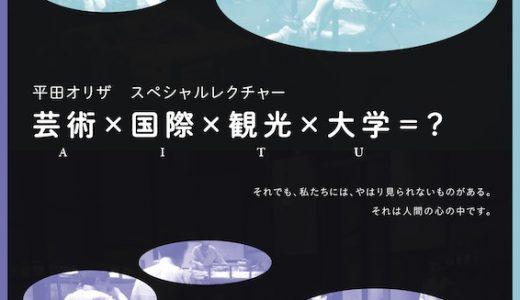 ACFアートサロン・平田オリザレクチャー「芸術×国際×観光×大学=?」