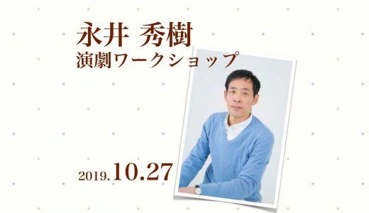 永井秀樹ワークショップ「クロスワード風台本で簡単に演劇体験!」