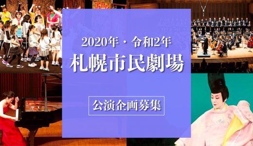 【募集】令和2年札幌市民劇場|助成金交付と広報協力のお知らせ