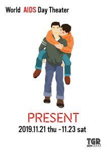 世界エイズデーシアター「PRESENT」
