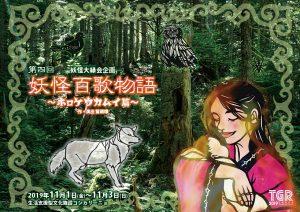 妖怪大縁会企画「第四回妖怪百歌物語〜ホロケウカムイ篇」