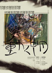 平成29年度北海道戯曲賞大賞作品・ウンゲツィーファ「動く物」