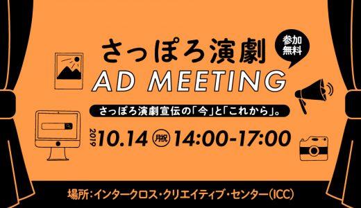 さっぽろ演劇宣伝の「今」と「これから」を考えよう|AD MEETINGのお知らせ