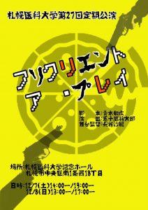 札幌医科大学演劇部「フリクリエント・ア・プレイ」