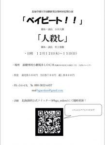 北海学園大学演劇研究会 第66回定期公演『ベイビート!!』『人殺し』
