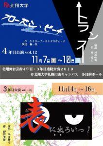 北翔舞台芸術4年目公演vol.12「フローズン・ビーチ」「トランス」