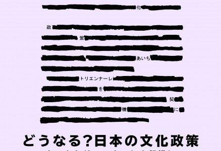 どうなる?日本の文化政策ーあいちトリエンナーレを契機にー