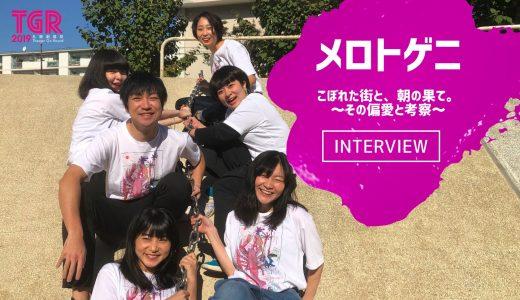 らしさ全開のメランコリ・ラブストーリー|メロトゲニ札幌ツアー公演