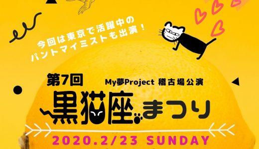 My夢project 稽古場公演「第7回 黒猫座まつり」