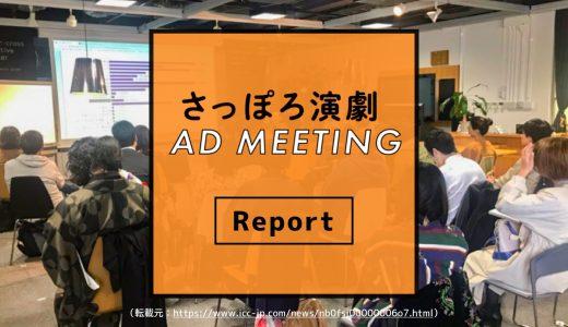 さっぽろ演劇 AD MEETING(2019年10月14日開催)レポート