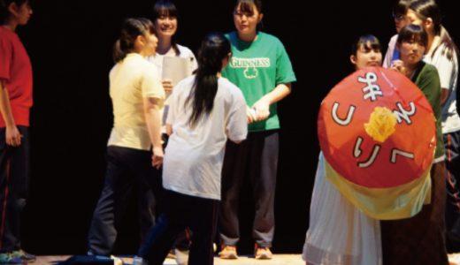 北海道富良野高等学校 演劇同好会「へその町から」|札幌演劇シーズン2020-冬