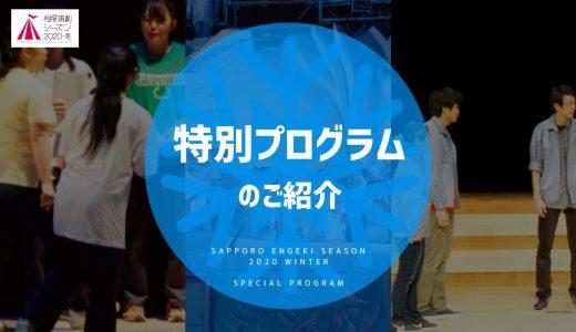 【高校演劇2本+野外人形劇】特別プログラムのご紹介!|札幌演劇シーズン2020-冬