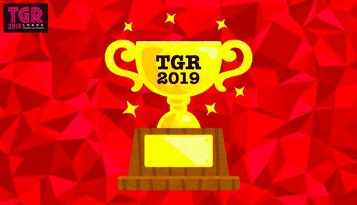 【コメントあり】TGR2019結果発表|RED KING CRAB「ありあけ」が大賞受賞