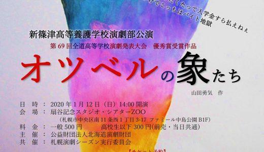 新篠津高等養護学校 演劇部「オツベルの象たち」