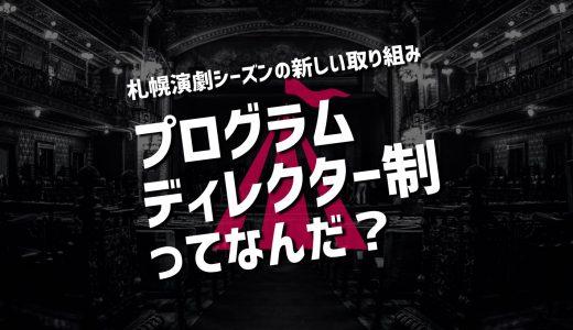 2021-冬から始まるプログラムディレクター制とは|札幌演劇シーズン