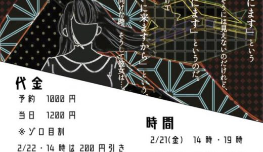 劇団しろちゃん2020冬公演「夢十一夜」