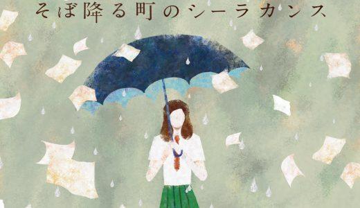 劇団米騒動 第3回公演「そぼ降る町のシーラカンス」