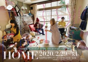 Sapporo Dance Collective 2019 「HOME」