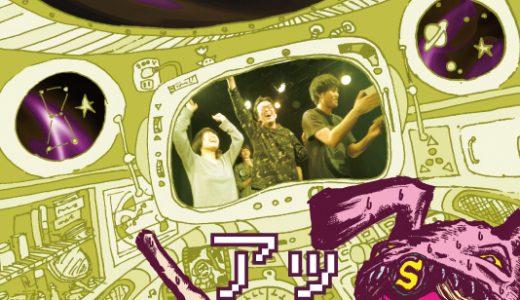 【参加団体募集】小さい演劇祭★SFフェス2020 in札幌