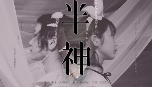北翔舞台芸術卒業公演2020「半神」