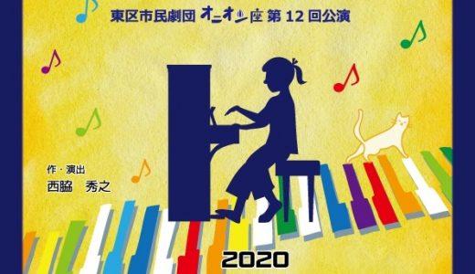 東区市民劇団オニオン座第12回公演『ワン ノート マーチ』