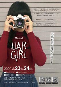 スタジオアイアンワークス ミュージカル「Liar Girl」