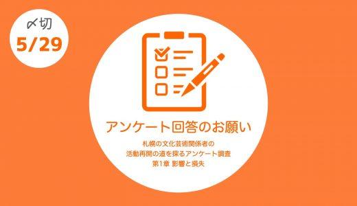 札幌で活動するすべての演劇人の皆様へ【アンケート回答のお願い】