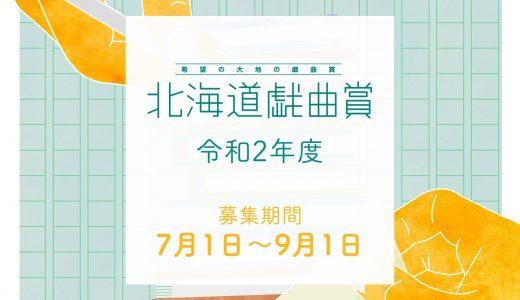 令和2年度「北海道戯曲賞」7月1日から募集開始!締め切りは9月1日