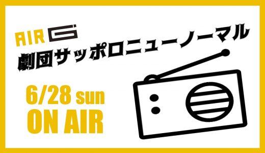 北海道演劇の「ニューノーマル(新常態)」を問う|AIR-G'で特別番組放送