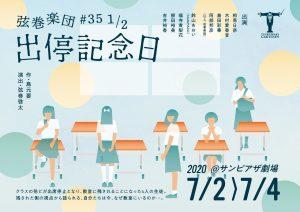 弦巻楽団#35 1/2『出停記念日』