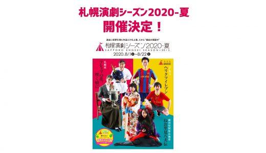 「札幌演劇シーズン2020-夏」規模縮小で開催決定!各劇団の反応は