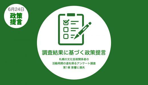 アンケート調査に基づく札幌の文化芸術支援のための政策提言が公開|7月3日に市に提出予定
