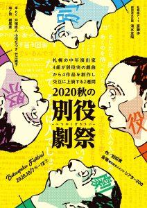 シアターZOO企画公演「2020秋の別役劇祭」