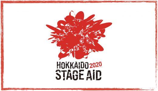 【北海道 STAGE AID プロジェクト】文化芸術活動再開支援のための寄附金を募集