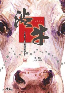 Theater・ラグ・203 『渋牛(しぶうし) ~ウシだって苦虫を噛み潰すさ~』