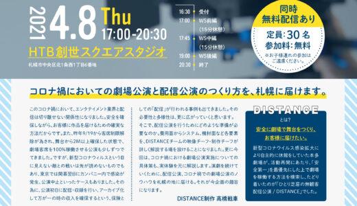 配信公演ノウハウのレクチャーが開催、講師はDISTANCEチーム
