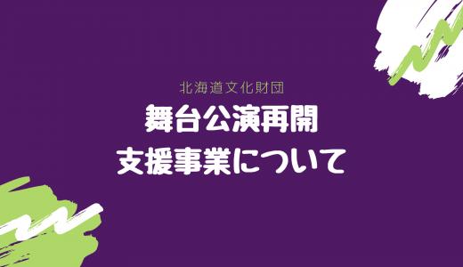 【舞台公演の経費補助】北海道文化財団「舞台公演再開支援事業」募集開始